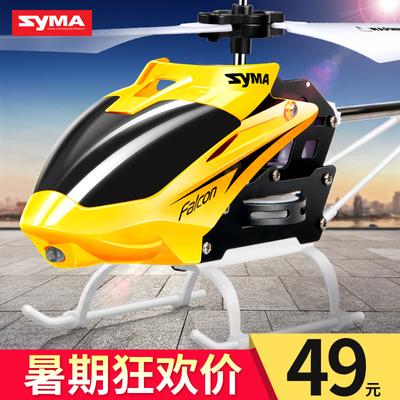 【航模直升机图片】_航模直升机图片大全_淘宝网精选
