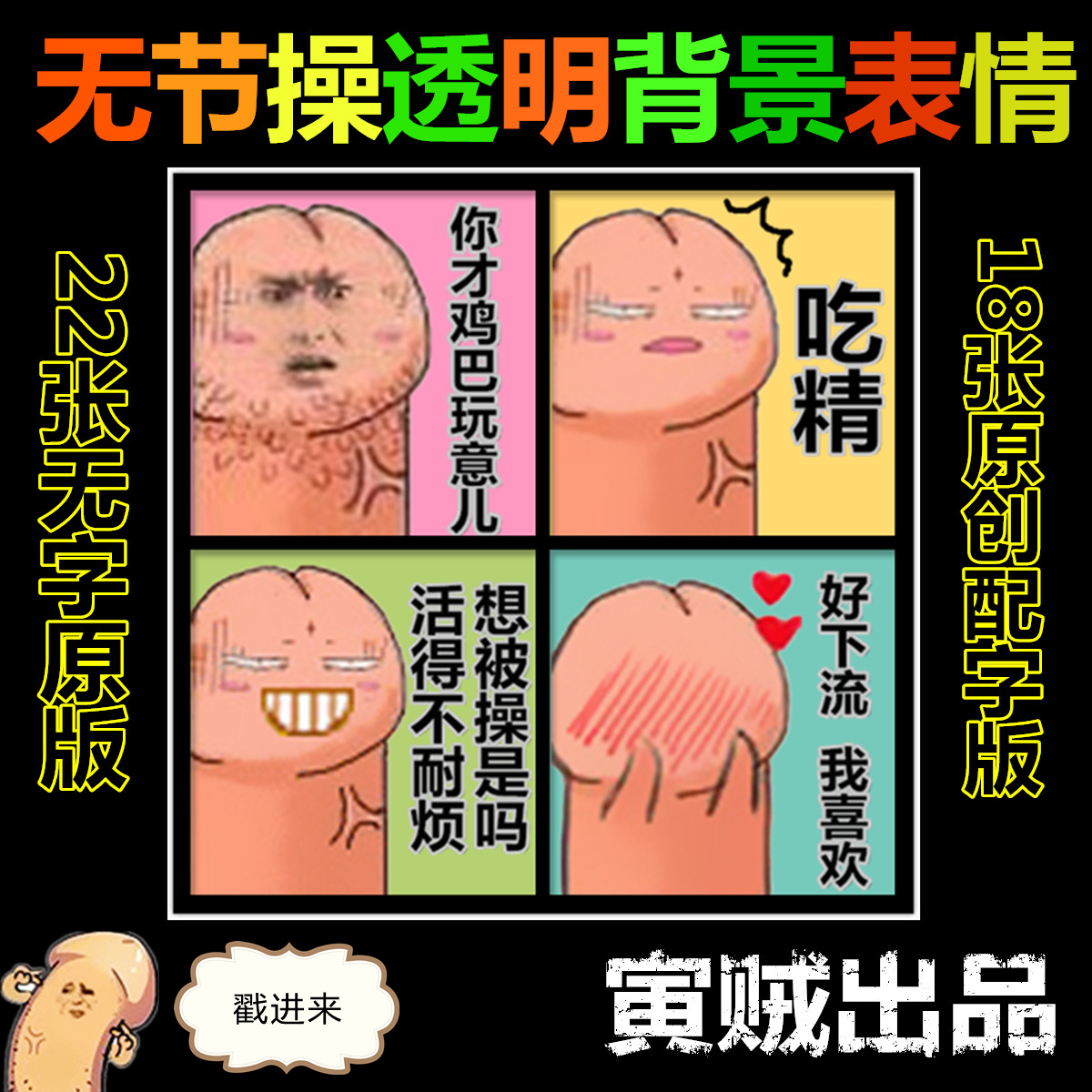 金馆长装逼表情包qq微信聊天 河蟹物恶搞搞笑逗比略污表情图片图片