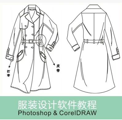 入门服装设计视频教程 服装绘画视频coreldraw photoshop绘制服装