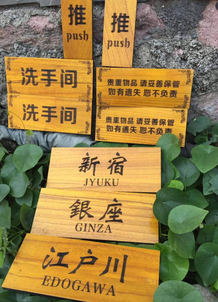 小木牌刻字定制加工菜牌菜单木板酒店房间钥匙门牌广告木牌雕刻