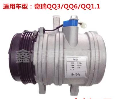 1 0.8 qq6 qq3汽车空调压缩机空调泵制冷泵全新保一年