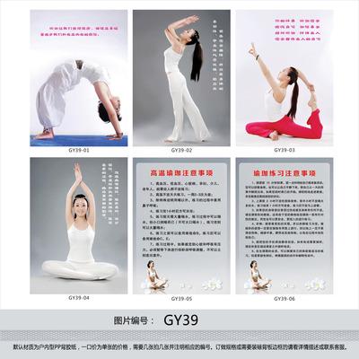 健身房运动标语海报宣传画挂图 高温瑜伽练习注意事项墙贴画gy39