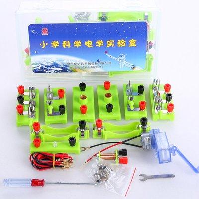 电学实验盒箱 小学科学实验器材套装 电子电路灯泡实验仪器教具