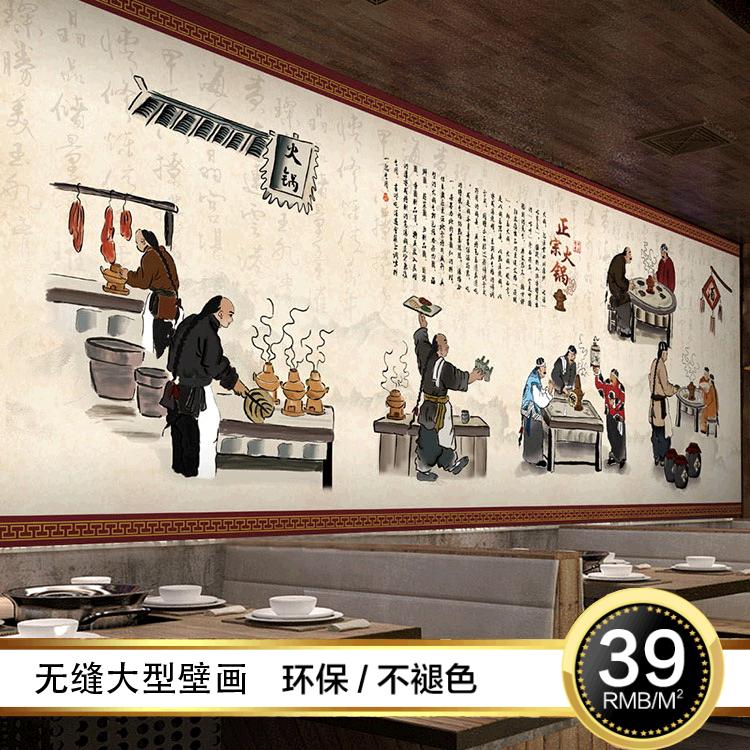 中式传统饮食大型壁画火锅店饭店餐馆烧烤店包厢沙发背景墙纸壁纸图片