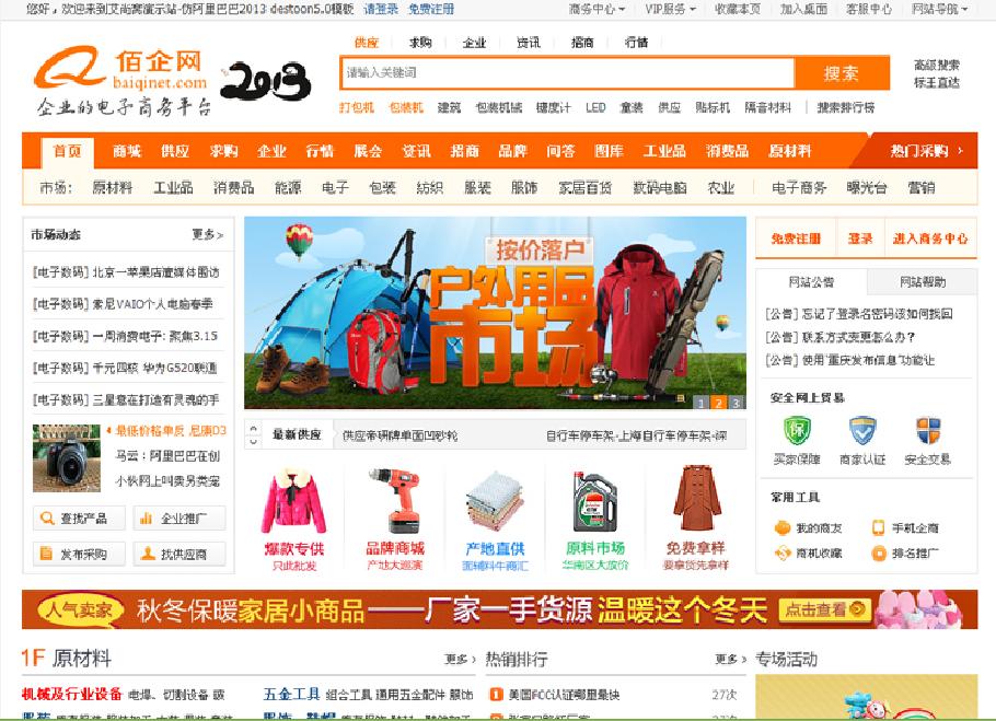 【购物网站模板图片】_购物网站模板图片大全_淘宝网