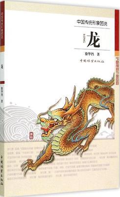正版包邮 中国传统形象图说,龙 工笔线描画谱白描动物画谱 线描龙画谱