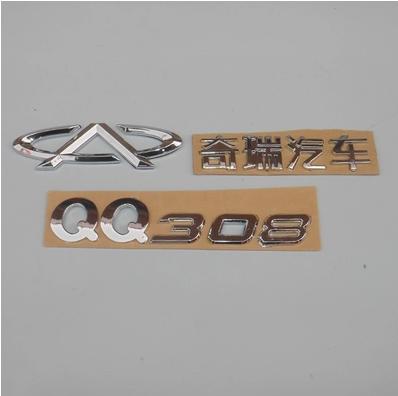 奇瑞qq308 qq311汽车标 后尾标后全车标 qq308后标志后尾标一套装