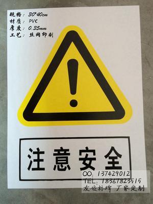 注意安全 建筑工地安全施工警示牌消防标识指示牌pvc标志牌定做