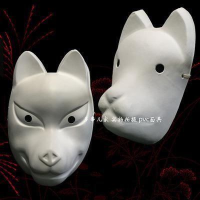 日本狐狸面具白模diy全脸白面具底模狐妖面具 厚料 无眼孔塑料模