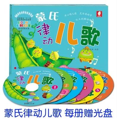 蒙氏律动儿歌 幼儿园小中大班音乐课互动教材 幼儿早教书 含光盘
