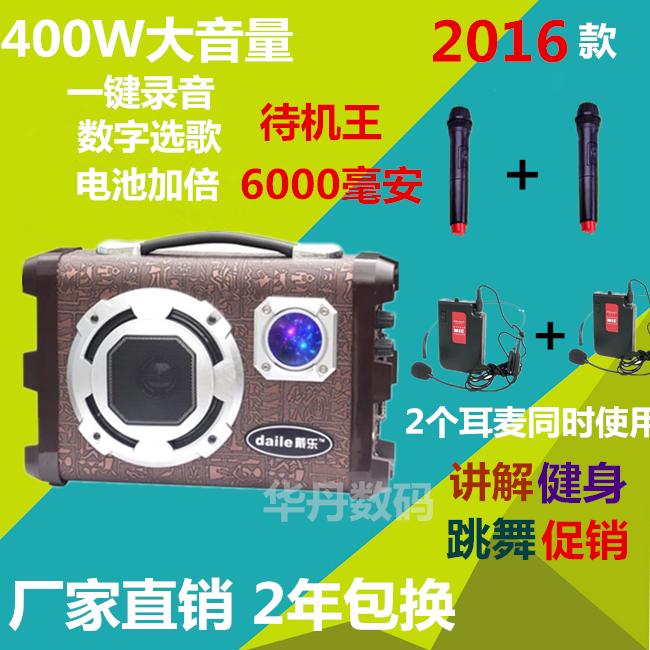 戴乐q69扩音器大功率广场舞便携户外音响插卡音箱u盘播放器喇叭