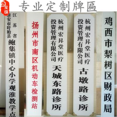 【门头牌匾图片】_门头牌匾图片大全_淘宝网精选高清