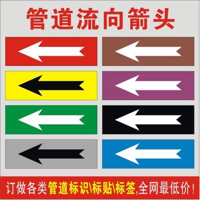 管道标识流向导向反光箭头管路标签安全标识标贴验厂化工石油消防