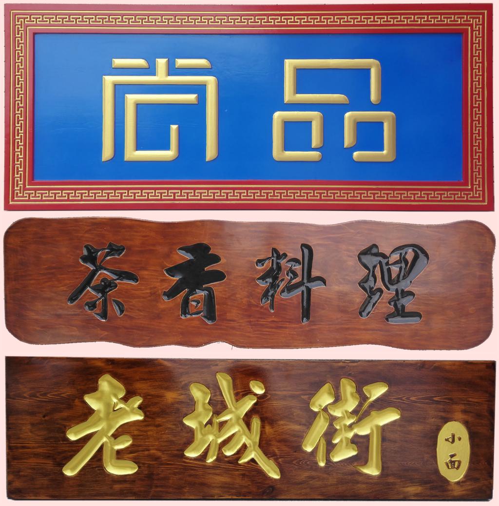 东阳木雕定做实木牌匾 弧形对联 中式仿古竖匾门头招牌木板刻字图片