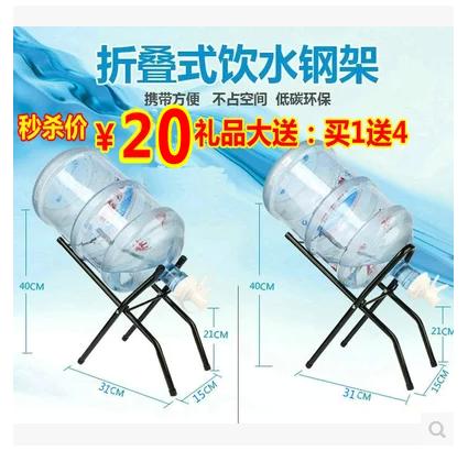 矿泉水桶饮水机大桶纯净水桶装水倒置饮水器支架架子