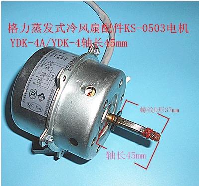 格力蒸发式冷风扇配件ks-0503电机ydk35-4a/ydk-4轴