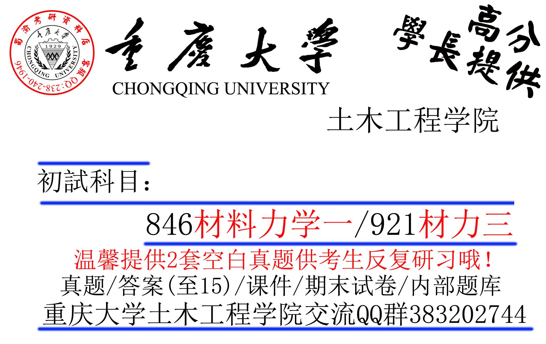 重庆大学土木工程学院846材料力学一历年考研真题