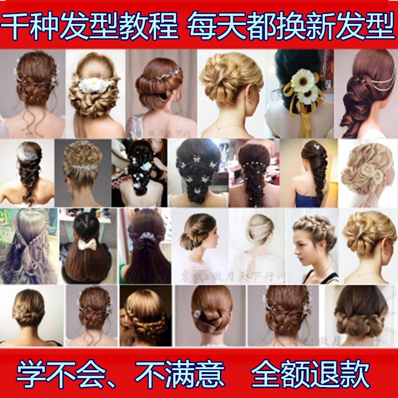 日常扎发盘发编发教程发型设计儿童新娘女童头发型书造型教学视频