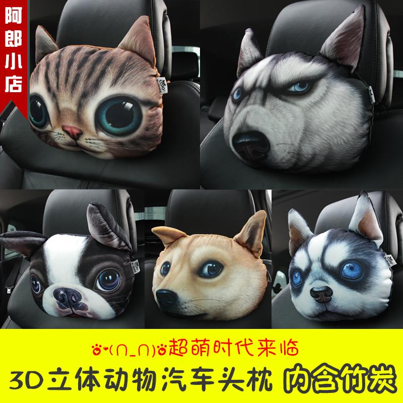 哈士奇doge汽车头枕可爱3d汽车靠枕卡通车载车用四季护颈枕车饰图片