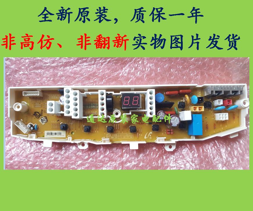 三星洗衣机电脑板mfs-xqb5e85-00xqb55-e86-e88a