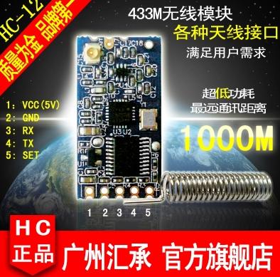 汇承hc-12 si4463无线单片机串口模块 433远距离1000m替代蓝牙