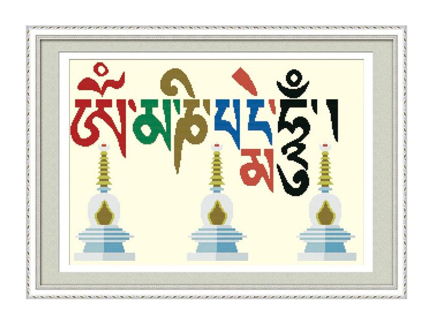 最新款精准印花十字绣六字真言藏族藏式客厅卧室大幅客厅藏文包邮