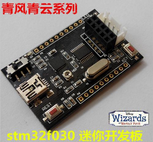 stm32f030f4p6开发板m0开发板usb转串口支持isp下载