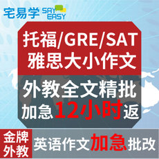 Easy to learn GRE/GMAT/SAT