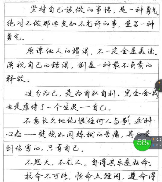 黄继成电子版行书字体字帖成人书法练字钢笔铅笔可打印