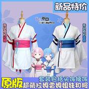 taobao agent re:从零开始的异世界生活 拉姆蕾姆 童年幼年cosplay和服浴衣服装