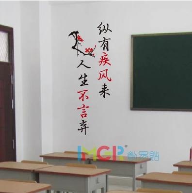 墙贴纸教室布置中考高考激励标语高三励志艺术字图片