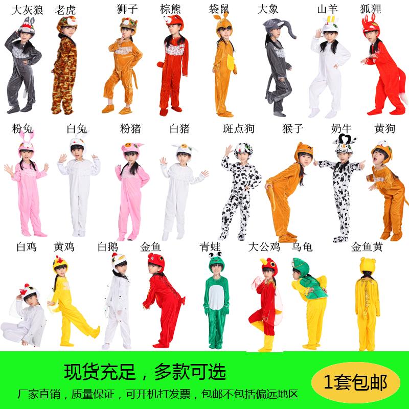 儿童成人动物表演服装卡通动物连体服兔牛狗猫大灰狼老虎狮子狐狸