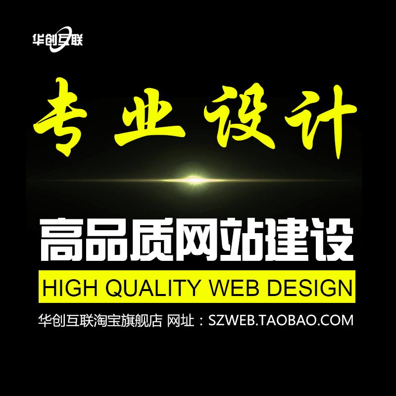 深圳网站建设|企业网站建设|深圳网站设计|网站建设公司|实体公司