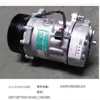 宝马发动机空调压缩机总成旗云冷气泵空调冷却泵总成