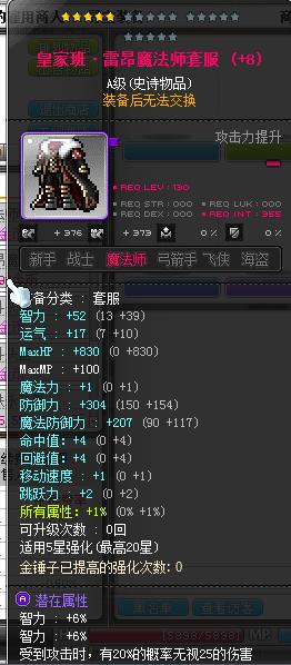 冒险岛绿水灵/火野猪狮王(皇家班●雷昂)魔法师套服