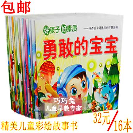 礼貌好习惯教育宝宝早期行为习惯教育养成知童话书籍
