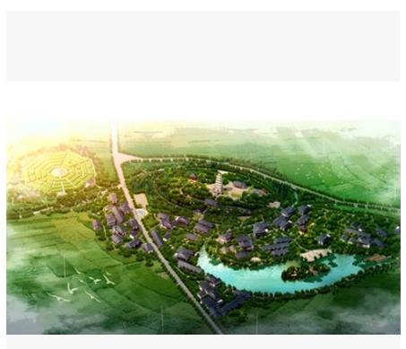 会同炎帝故里旅游风景区详细规划设计方案99p