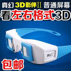 3D очки Real magic 3D 3d