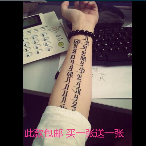 原创防水藏文纹身贴 藏文字母大花臂纹身贴纸 男女款手臂全身梵文