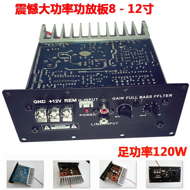 车载大功率主板12v低音炮功放板震憾纯低音炮电路板超大功率仿nbn