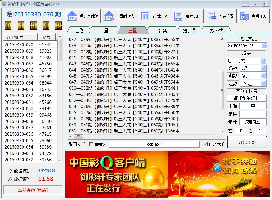 御彩轩人工计划群_御彩轩2015计划软件【无忧团队1940666666】