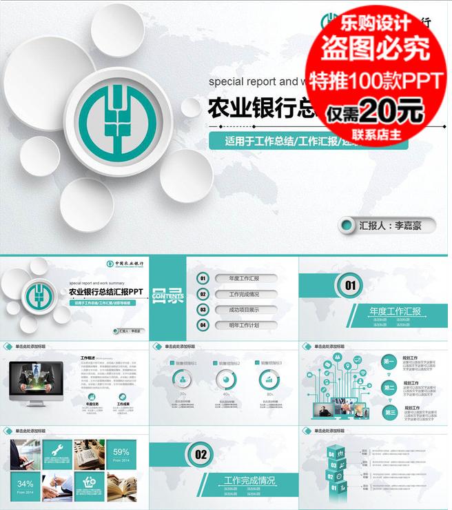 农行中国农业银行专属ppt模板图片
