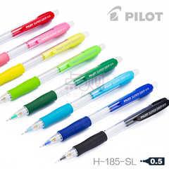 商城正品 Pilot百樂 H-185-SL 彩杆SUPER GRIP自動鉛筆0.5