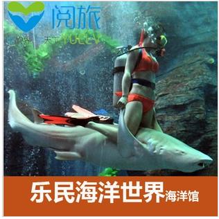 广东东莞乐民游艺园海洋馆 水濂山乐民海洋世界 电子票 自动发码