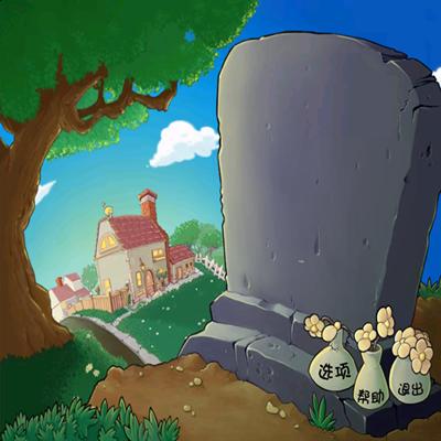 [q版卡通] 植物大战僵尸僵尸ui 动画素材