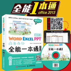 Excel Word Excel PPT 2013 Office