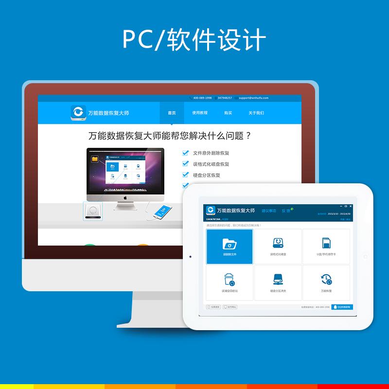 pc端游戏软件界面设计ipad页面html5网页切图官网ui设计电脑游戏