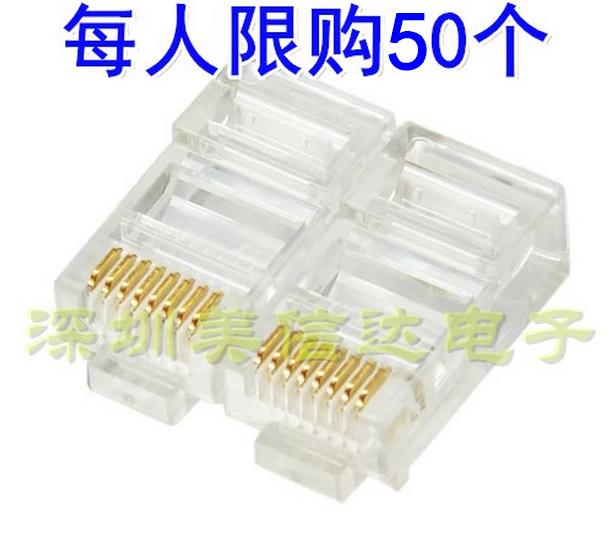 八芯网络线水晶头 宽带连接头