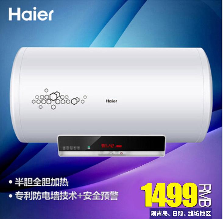 haier/海尔 es50h-z4(ze)电热水器