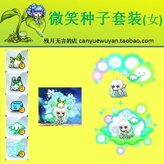 冒险岛 蓝蜗牛绿水灵 微笑种子套装礼包(女)